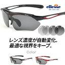 【送料無料】エレッセ サングラス 偏光調光サングラス メンズ ES-7001-HT スポーツサングラ...