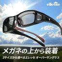 エレッセ 偏光サングラス オーバーサングラス メンズ オーバーグラス メガネの上から 偏光メガネ 偏光レンズ uvカット ゴルフ 釣り ドライブ 運転 車 プレゼント 贈り物 ellesse ES-OS