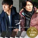 【マフラー ユニセックス】日本製 アクリル ニット ラッセル ストライプ マフラー メンズ レディース ユニセックス〓ご予約販売・11月上旬頃発送予定〓