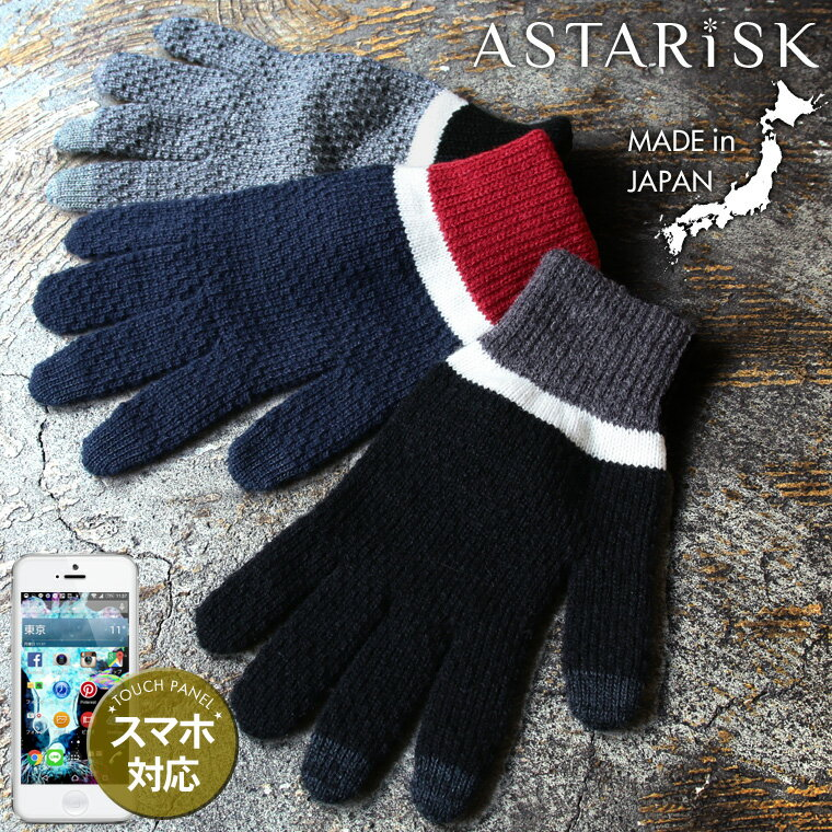日本製鹿の子ニットスマホ手袋