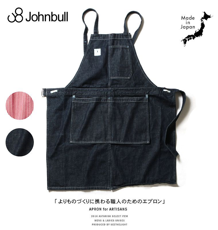 日本製 ライトオンス デニム エプロン ストライプ JA016 Johnbull ジョンブル 父の日 ギフト プレゼント メンズ レディース 男性 女性 ユニセックス