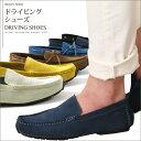 【ドライビングシューズ メンズ】本革 リアル スエード ラバーソール ドライビング シューズ ぺたんこ靴 メンズ 男性 Buyer's Select