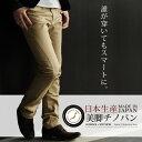 【チノパン メンズ】日本製 立体 裁断 ストレッチ チノ パンツ PANTS 男性 メンズ Audience オーディエンス SPUTNICKS スプートニクス