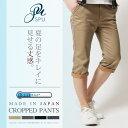 【日本製クロップドパンツ】絶妙な丈感と清涼素材で足もとから爽...