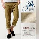 日本製 綿麻プリペラクロップドパンツBIG SMITH(ビッグスミス)×SPU(スプ)