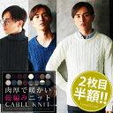 【2枚目半額クーポン◆2/22(金)まで】ケーブルニット メンズ ニット セーター メンズ
