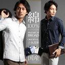 【アイテム】日本製 100双糸ブロード立体裁断 AMAZINGシルエット シャツ【ブランド】SPU(スプ)