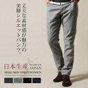 メンズ パンツ 日本製 モールスキン ストレッチ テーパード パンツSPU(スプ)