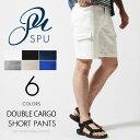 メンズ パンツ ショーツ 春 夏 メンズファッション カラー カット ツイル ダブル カーゴ ショートパンツ ハーフパンツ SPU スプ