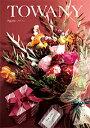 TOWANY AGATE(Agate) カタログギフト(20-8020-110) トワニー アガード全252ページ(約940点)【税込28,380円コース】2450000118379