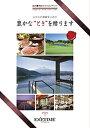 カタログギフト エグゼタイム PART5 EXETIME PART5 【税込55,660円コース】