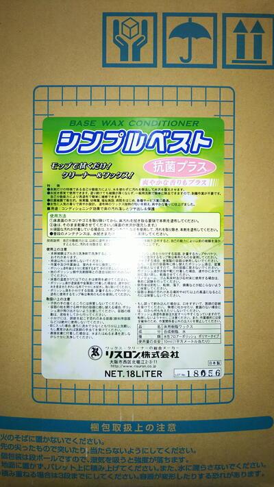 メーカー在庫限りリスロンクリーナーワックスシンプルベスト(抗菌プラス) 18L