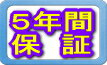 5年 延長保証【有料】