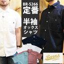 BARNS バーンズ 半袖シャツ メンズ BR-5266 オックスフォードシャツ ボタンダウンシャツ バーンズアウトフィッターズ 日本製 BARNS OUT..
