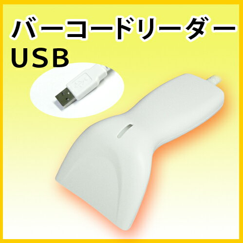 CCD式 バーコードリーダー SR-1100 ホワイト USB タイプ 【日本語マニュアルあり】【動画あり】【RCP】