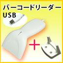 楽天エス・アールCCD式 バーコードリーダー SR-1100 ホワイト USB タイプ お得なホルダーセット 【日本語マニュアルあり】【動画あり】【RCP】