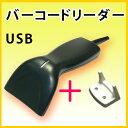 楽天エス・アールCCD式 バーコードリーダー SR-1000 ブラック USB タイプ お得なホルダーセット 【日本語マニュアルあり】【動画あり】【RCP】