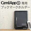 CamiAppSメモパッドタイプ専用 ブックマークホルダー abrAsus ノートカバー ノートケース メモカバー データ化 革 本革 牛革 ノートフォルダー