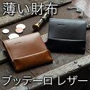 薄い財布 abrAsus( アブラサス )最上級 ブッテーロ レザー エディション 小銭入れ付き二つ折りの薄型メンズ財布。携帯性、機能性、デザイン性のバランスを追及した人気の革財布。男性へのプレゼントにもお勧めの紳士用財布。スーパークラシック