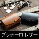 小さい財布 abrAsus( アブラサス )最上級 ブッテーロ レザー エディション 小銭入れ付き三つ折りの極小メンズ財布。携帯性、機能性、デザイン性のバランスを追及した人気の革財布。男性へのプレゼントにもお勧めの紳士用財布。スーパークラシック