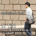 ショッピングipad2 【iPadがつくバッグ】 ipad ipad2 バッグ ショルダーバッグ 斜めがけバッグ 斜め掛けバッグ メンズ ビジネスバッグ ビジネス バッグ 斜め掛け iPadケース iPadカバー 日本製