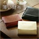 薄い財布 abrAsus( アブラサス )レディース 小銭入れ付き二つ折りの薄型 レディース財布。携帯性、機能性、デザイン性のバランスを追及した人気の革財布。女性へのプレゼントにもお勧めの女性用財布。スーパークラシック