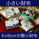 小さい財布abrAsus×SHO KURASHINA − 6×9cmの極小財布。ファッションデザイナー監修、三つ折り財布。レディース,ミニ財布,ブランド,本革,...