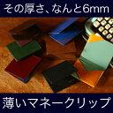 薄いマネークリップabrAsus−特別な構造で、厚さ6mm。最もシンプルで、最も使いやすいカタチを追求。マネークリップ カードケース 財布 札ばさみ 二つ折り ...