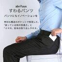 すわるパンツ abrAsus 特別な構造のポケットで実現した、「座っている時の快適さ」と「スマホ、財布の取り出しやすさ」