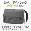 【ひらくPCバッグ EVERNOTE Edition】PCバック パソコン PCケース メンズ ショルダー SUPER CLASSIC パソコン ケース Mac...