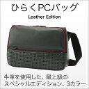 【ひらくPCバッグ レザーエディション】PCバック パソコン PCケース メンズ ショルダー SUPER CLASSIC パソコン ケース MacBookPro15イ…