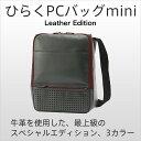 【ひらくPCバッグmini(ミニ) レザーエディション】PCバック パソコン PCケース メンズ ショルダー SUPER CLASSIC パソコン ケース Ma…