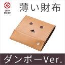 【薄い財布 abrAsus ダンボーVer.】よつばと!の人気キャラクターダンボーと、楽天ランク連続1位の「薄い財布 abrAsus」がコラボ。札入…