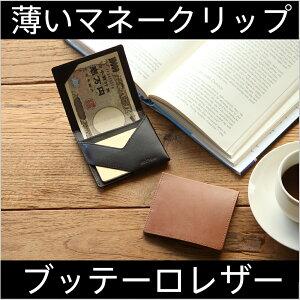 クリップ ブッテーロレザーエディション シンプル カードケー