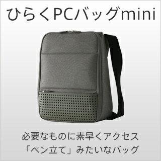 【ひらくPCバッグmini(ミニ)】PCバック パソコンバック PCケース メンズ ショルダー バッグ SUPER CLASSIC パソコン ケース MacBook Air13インチ ipad ipad3 ipad4も収納 かっこいい 持ち運ぶ おしゃれ いしたにまさき ひらく 開く ビジネスバッグ 肩掛け 自立 バック