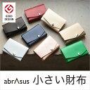 グッドデザイン賞受賞 小さい財布 abrAsus( アブラサス )レディース 小銭入れ付き三つ折りの極小財布。携帯性、機能性、デザイン性の..