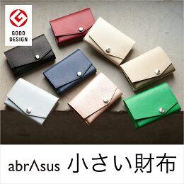 小さい財布abrAsus(アブラサス)レディース小銭入れ付き三つ折りの極小メンズ財布。携帯性、機能性、デザイン性のバランスを追及した人気の革財布。女性へのプレゼントにもお勧めの極小財布。スーパークラシック