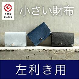 左きき財布小さい財布abrAsus(アブラサス)メンズ小銭入れ付き三つ折りの極小メンズ財布。携帯性、機能性、デザイン性のバランスを追及した人気の革財布。男性へのプレゼントにもお勧めの紳士用財布。スーパークラシック