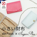 小さい財布abrAsus×Sugar Plus 6×9cmの極小財布。シュガープラスとのコラボ、三つ折り財布。レディース,ミニ財布,ブランド,本革,牛革,レザー,お財布,革財布,プレゼント,ギフト,女性,彼女,アブラサス,スーパークラシック,SUPER CLASSIC