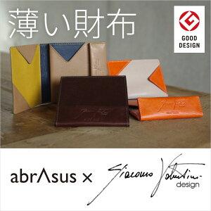 アブラサス オロビアンコ デザイナージャコモ・ヴァレンティーニ