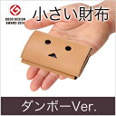 【小さい財布 abrAsus ダンボーVer.】よつばと!の人気キャラクターダンボーと、ほぼカードサイズの極小財布「小さい財布 abrAsus」が…