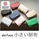 グッドデザイン賞受賞 小さい財布 abrAsus( アブラサス )レディース 小銭入れ付き三つ折りの極小財布。携帯性、機能性、デザイン性の…
