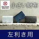 グッドデザイン賞受賞 左利き 小さい財布 abrAsus(アブラサス)メンズ財布 小銭入れ付き三つ折りの極小財布。携帯性、機能性、デザイン性のバランスを追及した...