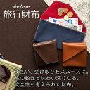 旅行財布 abrAsus(アブラサス) 海外旅行先の買い物で慣れない外貨の支払い、受け取りがスムーズ。財布を開けばお札も小銭もカードも一目瞭然。特別なつくりの二...