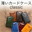 薄いカードケース Classic abrAsus カード入れ 本革 牛革 カードホルダー レザー メンズ デザイン雑貨 革小物 アブラサス クラシック