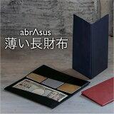 薄い長財布 abrAsus(アブラサス) メンズ レディース 牛革 選べる3色 5mmの圧倒的な薄さで、ポケットの中が快適 特別な構造の長財布。