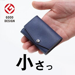 グッドデザイン賞受賞 小さい財布 abrAsus(アブラサス)メンズ 小銭入れ付き三つ折り 極小財布。携帯性、機能性、デザイン性のバランスを追及した人気の本革財布。男性へのプレゼント、ギフトに <strong>ミニ財布</strong>/薄い財布/多機能財布/お財布/紳士/牛革/革財布/バレンタイン