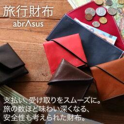 旅行財布 abrAsus(アブラサス) 海外旅行先の買い物で慣れない外貨の支払い、受け取りがスムーズ。財布を開けばお札も小銭もカードも一目瞭然。特別なつくりの二つ折り革財布です。財布 本革財布 メンズ レディース 牛革 カード レザー 二つ折り 多機能財布