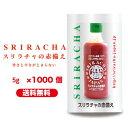 ショッピング日本初 ホットチリソース スリラチャ 5g×1000個 辛い調味料 唐辛子 辛いソース スパイス ホットチリソース スパイシーソース シラチャ スリラチャの赤備え サンフレッシュ 辛いソース 保存料、化学調味料、着色料なし