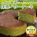 抹茶バターケーキ【送料無料】 [常]